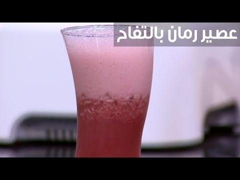 العرب اليوم - طريقة إعدادعصير رمان بالتفاح