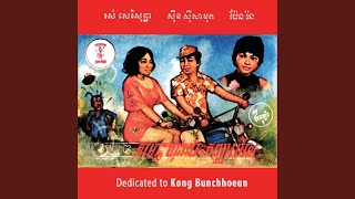 Khmer Travel - ម៉ាក់ថឺង - អ៊ឹម សɟ