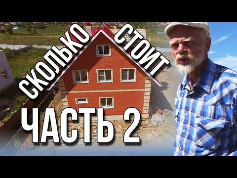 Сколько стоит дом построить из кирпича Недорого.Расчет.Часть 2 - DomaVideo.Ru