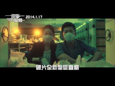 《甜蜜殺機》20秒預告:: 2014.1.17 爆笑登場!