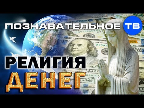 Религия денег (Познавательное ТВ, Валентин Катасонов)