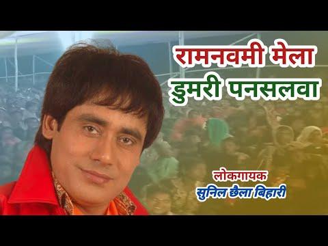Video SUBSCRIBE Sunil Chhaila Bihari (छैला बिहारी) Stage Show - DUMRI Pansalwa Beldour Khagaria - New MJO download in MP3, 3GP, MP4, WEBM, AVI, FLV January 2017