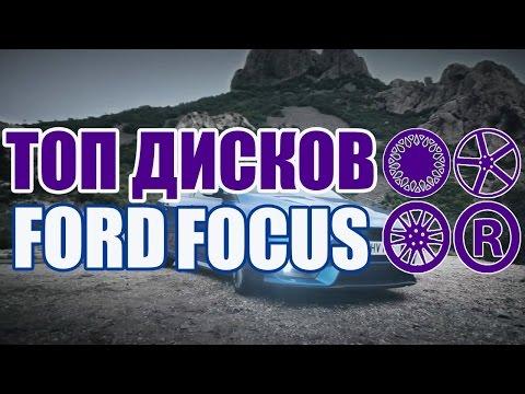 Литые диски на форд фокус 1 снимок