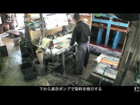 注染手ぬぐい 染め製造工程 動画