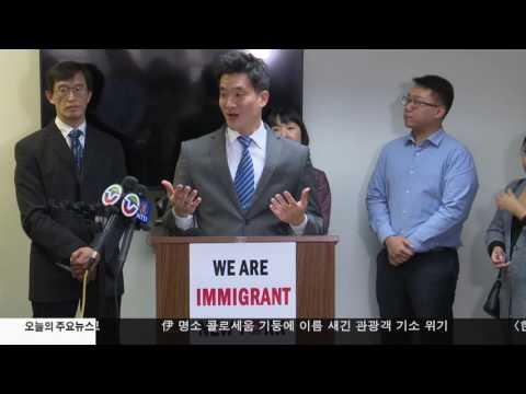 DACA 수혜자도 구금 2.15.17 KBS America News
