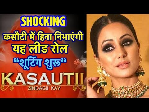 Video Hina Khan निभाएंगी Kasauti Zindagi Ki 2 में यह LEAD ROLE | Ekta Kapoor | Prerna | komolika download in MP3, 3GP, MP4, WEBM, AVI, FLV January 2017