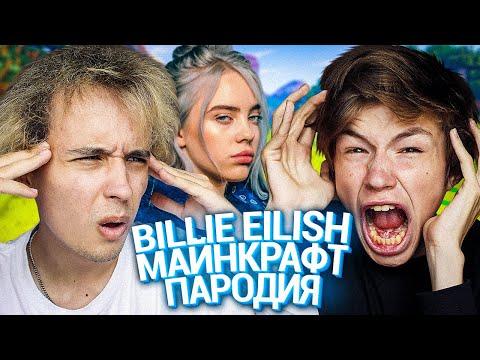 BAD GUY В МАЙНКРАФТ (ПАРОДИЯ BILLIE EILISH) Feat. N.MASTEROFF