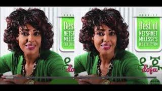 Netsanet Melese : New Ethiopian Music 2017 Non Stop