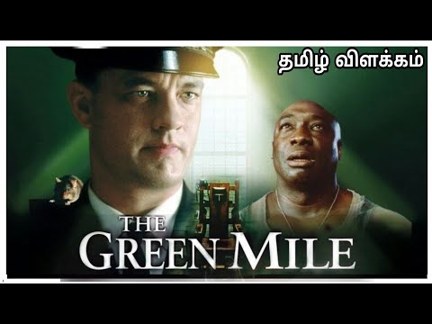 The Green Mile (1999) | Explained in Tamil | Film roll | தமிழ் விளக்கம்