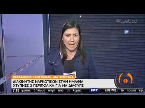 Διακινητής ναρκωτικών στην Ημαθία χτύπησε 3 περιπολικά για να διαφύγει | 11/02/2020 | ΕΡΤ