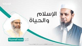 الإسلام والحياة | 21 - 03 - 2020