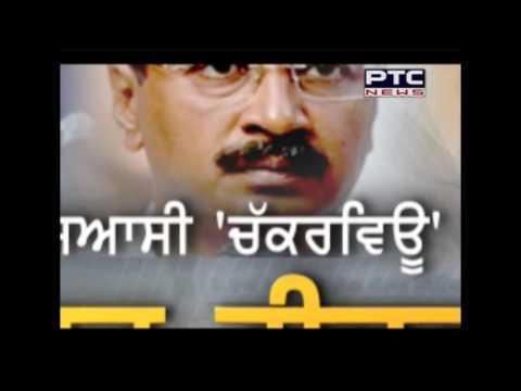 AAP Politics on Punjabi Language Delhi Guest Teacher Recruitment | Vichar Taqrar | Dec 3, 2016