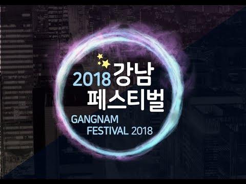 2018 강남 페스티벌 홍보영상