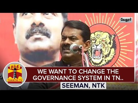 We-want-to-change-the-Governance-System-in-TN--Seeman-Thanthi-TV