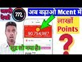 Mcent Browser Unlimited tricks! Mcent mein Unlimited points kaise badhaye ?mcent new trick?