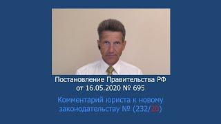 Постановление Правительства РФ от 16 мая 2020 г. № 695