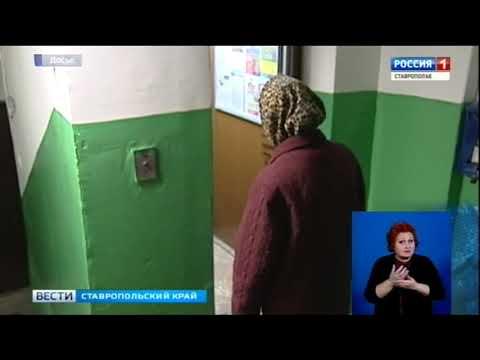 ГТРК Ставрополье 16.10.2018 На Ставрополье ускорят замену лифтов