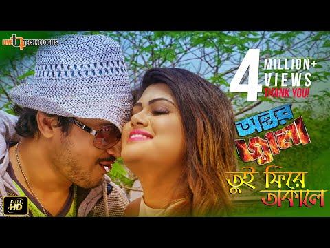 Tui Fire Takale | Imran | Tanzina Ruma | Malek Afsary | Antor Jala Bengali Movie 2017