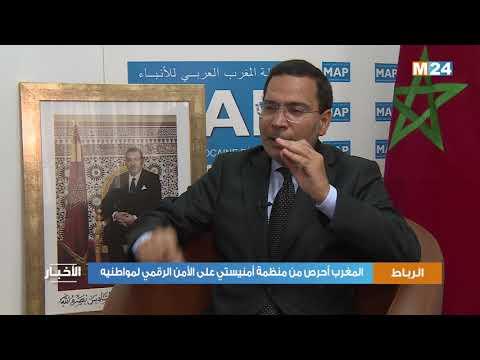 مصطفى الخلفي : المغرب أحرص من منظمة أمنيستي على الأمن الرقمي لمواطنيه