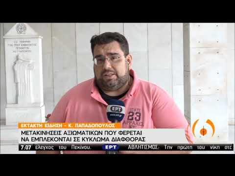 Μετακινήσεις Αξιωματικών που φέρεται να εμπλέκονται στο κύκλωμα διαφθοράς   30/06/2020   ΕΡΤ