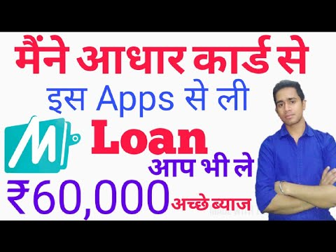 Video Mobikwik Loan On Aadhar | Aadhar card se loan kaise mileage | Personal Loan Online Apply In India download in MP3, 3GP, MP4, WEBM, AVI, FLV January 2017