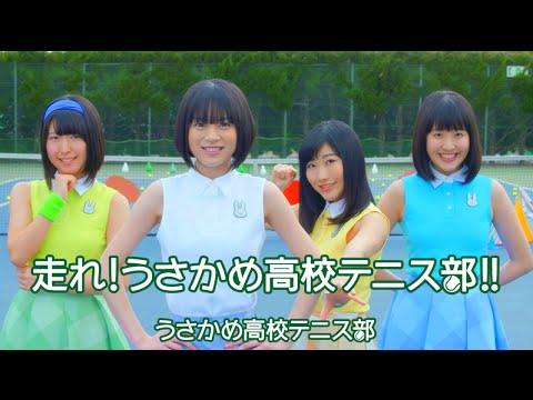 『走れ!うさかめ高校テニス部!!』 PV ( うさかめ高校テニス部 )