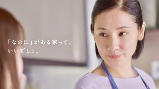 吉田羊/トヨタホームCM