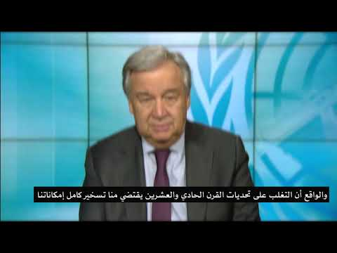 UN Secretary-General's Video Message on the International Day of Women & Girls in Science