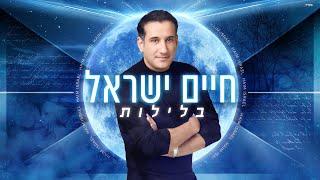 הזמר חיים ישראל - סינגל חדש - בלילות