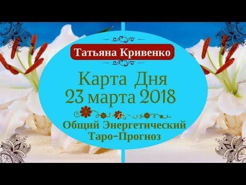 КАРТА ДНЯ - ТАРО прогноз на 23 МАРТА 2018 года