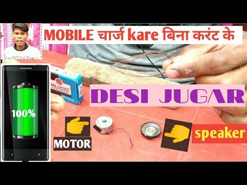मोबाइल चार्ज करे बिना कर्रेंट के, इमरजेंसी मोबाइल चार्ज ,   Emergency mobile charg without currant