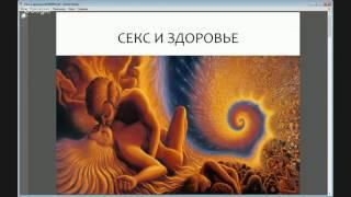 konferentsiya-chistota-otnosheniy-i-seks