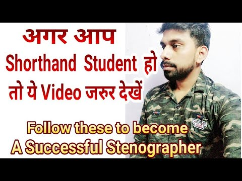 जरूर देखें अगर आप Shorthand Student हों || How to become a Successful Stenographer by Sagar sir