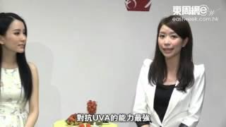 美容教室(六) 文凱玲教「美白唔怕曬」貼士