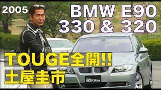 BMW 3シリーズ(E90)土屋圭市がグンサイで全開インプレッション!!【Best MOTORing】2005