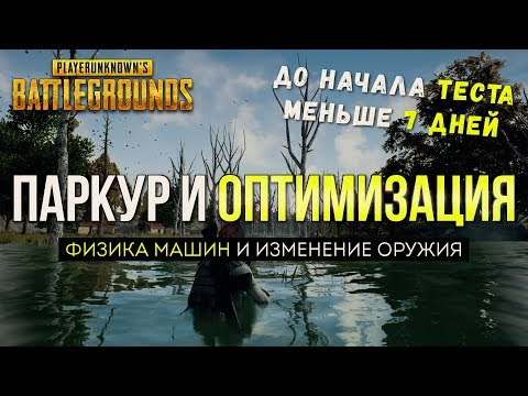Паркур и оптимизация / Новости PUBG / PLAYERUNKNOWN'S BATTLEGROUNDS ( 28.10.2017 ) (видео)