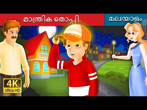 മാന്ത്രിക തൊപ്പി | The Magic Cap Story in Malayalam  | Malayalam Fairy Tales