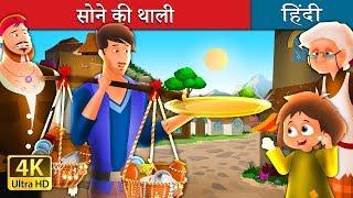 Video सोने की थाली | बच्चों की हिंदी कहानियाँ | Kahani | Hindi Fairy Tales MP3, 3GP, MP4, WEBM, AVI, FLV Januari 2019