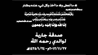 دعاء المتوفي للشيخ مشاري العفاسي صدقة جارية لوالدي / حسين حافظ رحمه الله