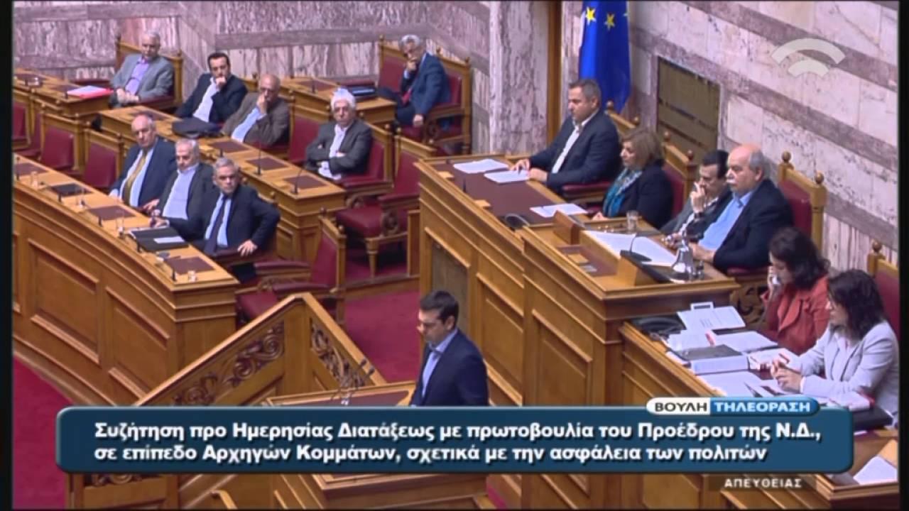Δ/γία Πρωθυπουργού Α.Τσίπρα στην Προ Ημερησίας Διατάξεως Συζήτηση(Ασφάλεια Πολιτών)(20/04/2016)