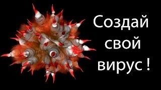 Создай свой вирус !