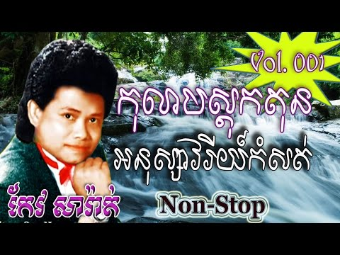 Video Keo sarath song, Keo sarath song collection, Keo sarath non stop mp3, Khmer old song Vol.001 download in MP3, 3GP, MP4, WEBM, AVI, FLV January 2017