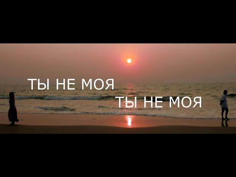 Edik Salonikski - ТЫ НЕ МОЯ 2017 ПРЕМЬЕРА.. (видео)