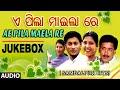 Ae Pila Maela Re (Sambalpuri) |  Video Jukebox |