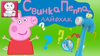 Как забить гвоздь? Лайфхак от Свинки Пеппы для детей часть 2