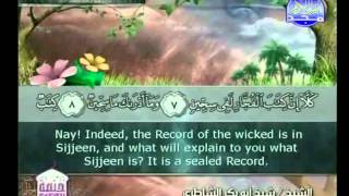 الجزء 30 الربع 3 : الشيخ شيخ أبو بكر الشاطري