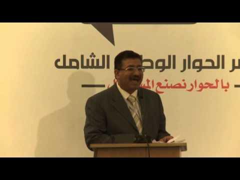 كلمة عثمان الصلوي | 23 مارس | مؤتمر الحوار الوطني الشامل