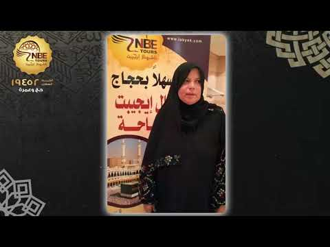 آراء حجاج ناشيونال ايجيبت للسياحه في مشاركتهم لرحله حج ٢٠١٧ (علي خطي الحبيب)
