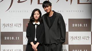 강동원 '가려진 시간(VANISHING TIME)' 제작보고회 포토타임 (Kang Dong won, 신은수) [통통영상]