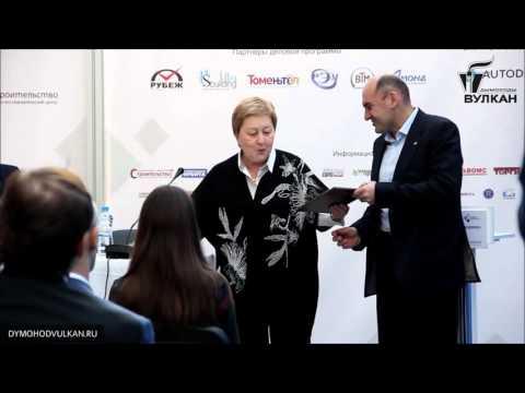 Завод «Вулкан» на V Российском Инвестиционно-Строительном Форуме